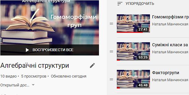 Відеозаписи занять на YouTube