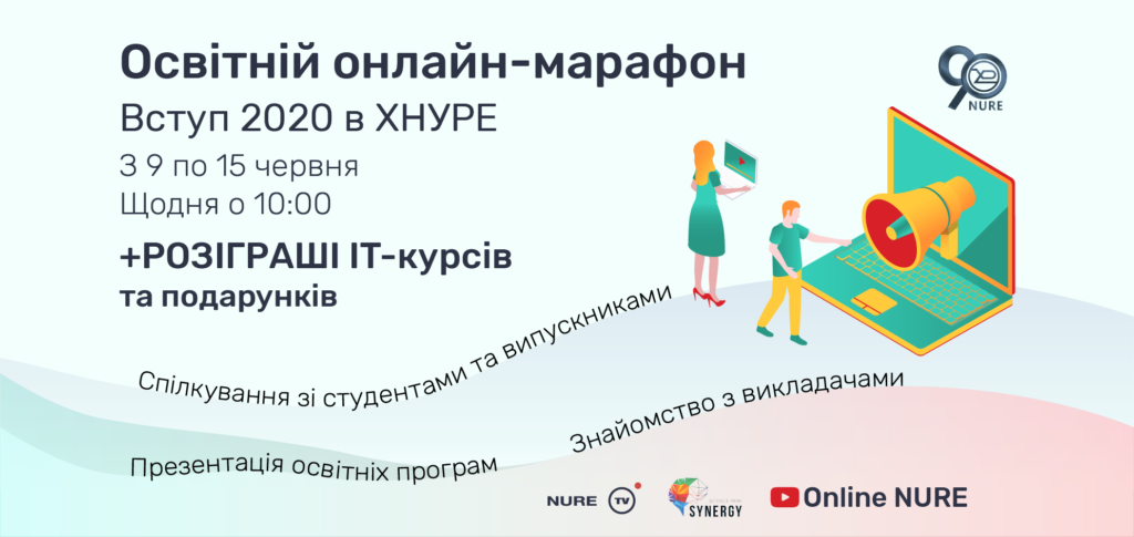 Освітній онлайн марафону «Вступ 2020 в ХНУРЕ»