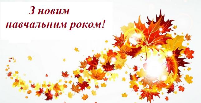 Вітаємо з новим навчальним роком!