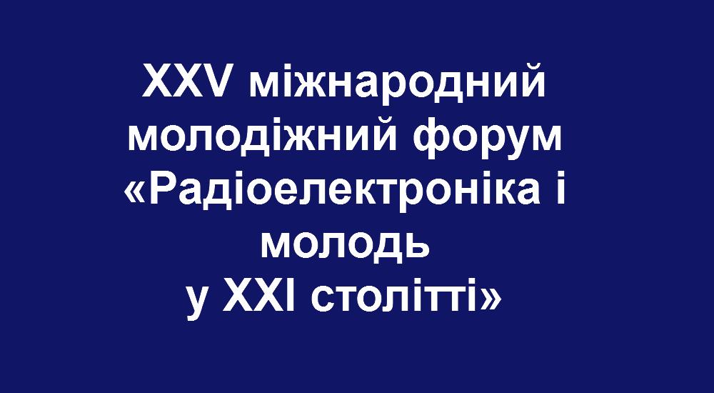 XXV міжнародний молодіжний форум «Радіоелектроніка і молодь у ХХІ столітті»