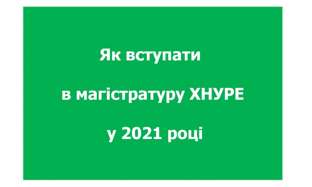 Вступ до магістратури 2021