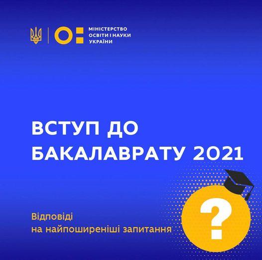 Відповіді на питання щодо підготовки до вступу на бакалаврат на базі повної загальної середньої освіти