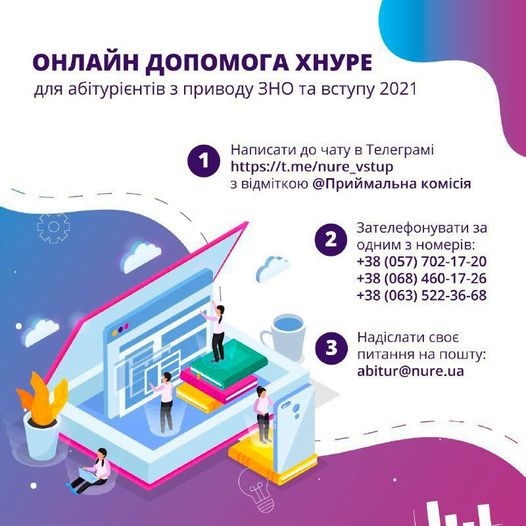Онлайн Допомога при вступі в ХНУРЕ 2021