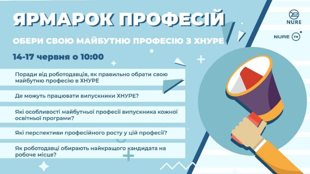 """онлайн-марафон """"Ярмарок професій. Обери свою майбутню професію з ХНУРЕ""""."""
