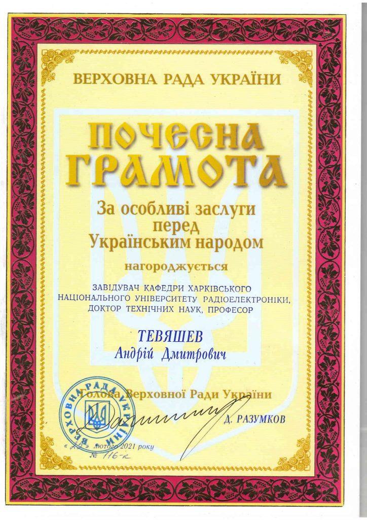 Почесна грамота Верховної ради України
