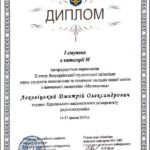 Студенти університету успішно виступили на Всеукраїнській студентській олімпіаді