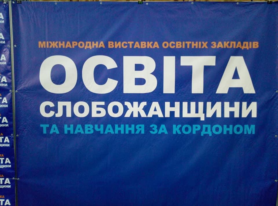 """Виставка """"Освіта Слобожанщини"""""""