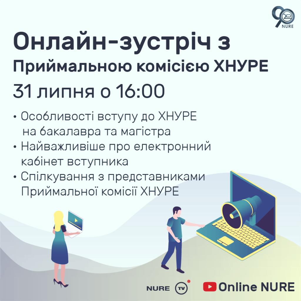 Онлайн-зустрічі з Приймальною комісією ХНУРЕ